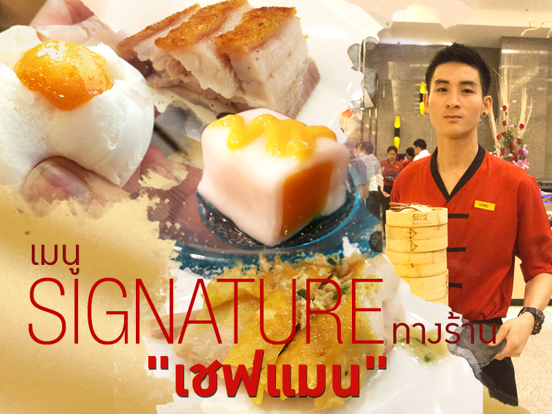 Signature By Chef Man