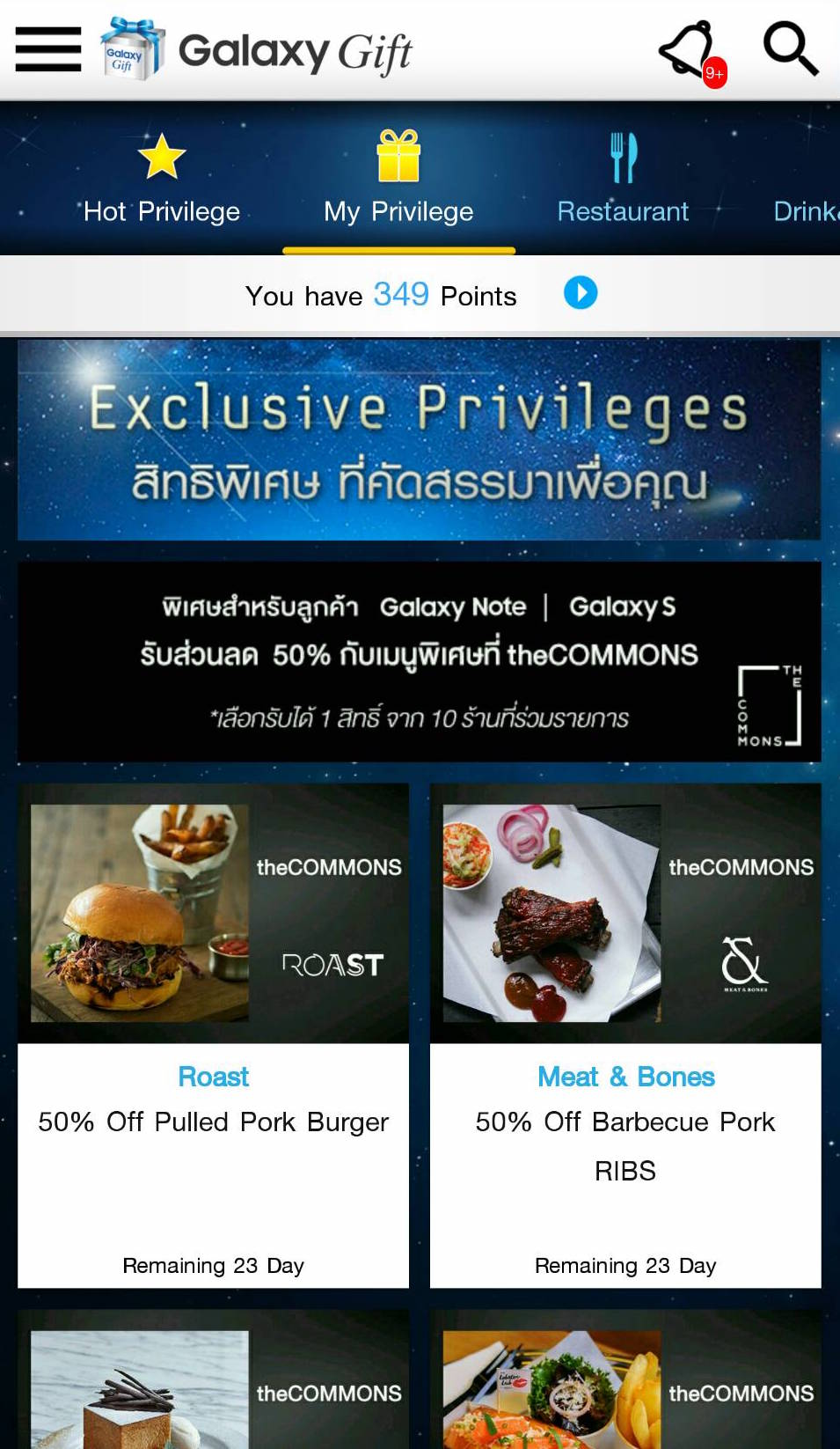 privileges galaxy gift