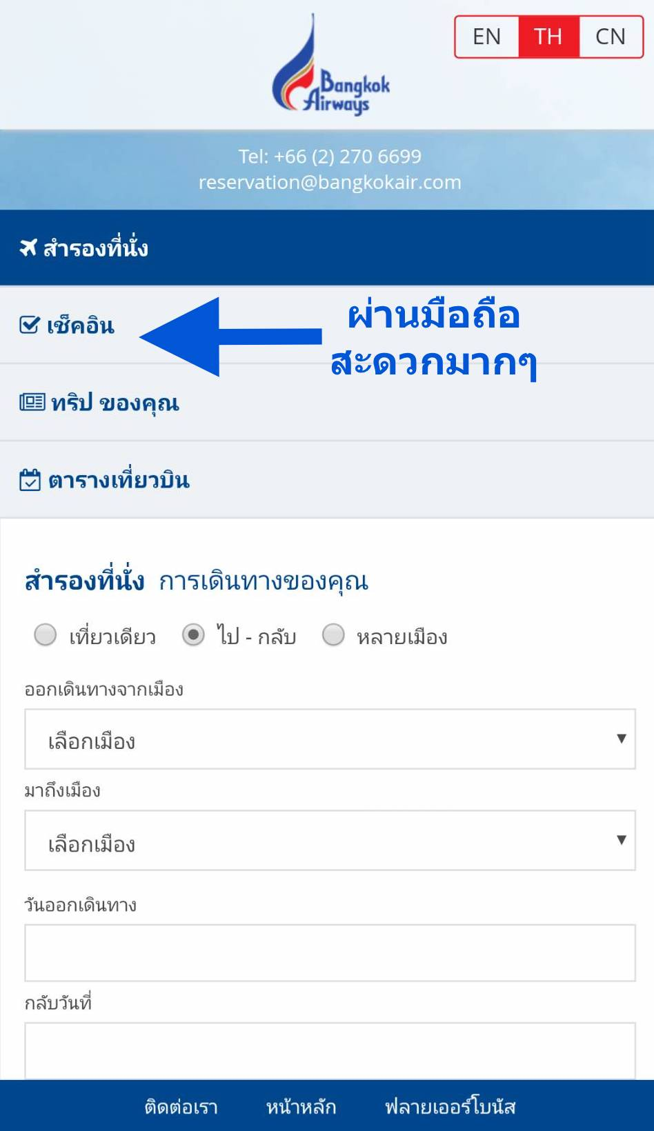 Bangkokairways Application